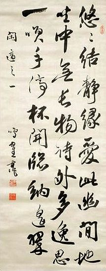 Kusakabe Meikaku, Calligraphy of a poem (Late 19th - early 20th century)