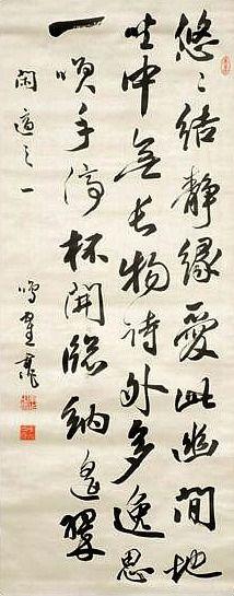 Kusakabe Meikaku, Calligraphy of a poem (Late 19th - early 20th century)