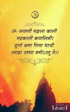 Sanskrit Quotes, Sanskrit Mantra, Vedic Mantras, Hindu Mantras, Sanskrit Words, Shiva Yoga, Shiva Shakti, Yoga Asanas Names, Saraswati Goddess