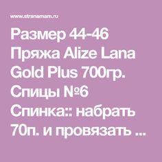 Размер 44-46 Пряжа Alize Lana Gold Plus 700гр. Спицы №6 Спинка:: набрать 70п. и провязать 110р. платочной вязкой. Далее закрыть по 2п. с обеих сторон и перейти на реглан. Провязать 44р.