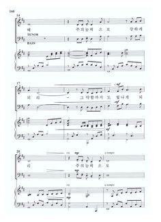 주 은혜가 나에게 족하네 Sheet Music, Teaching, Design, Education, Music Sheets, Learning, Tutorials