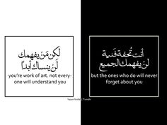 »✿❤ Mego❤✿« أنتَ تُحفة فَنية  #Arabic Quotes #Arabic…