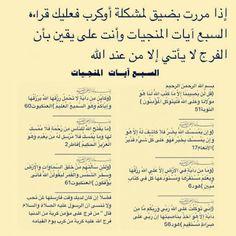 Path to Islam. Islam Beliefs, Duaa Islam, Islam Hadith, Islamic Teachings, Islam Religion, Islam Quran, Quran Pak, Islamic Dua, Alhamdulillah
