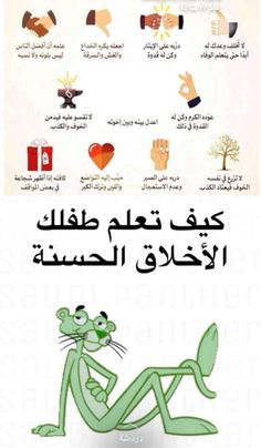 Learn Arabic Alphabet, Alphabet For Kids, Preschool Learning Activities, Kids Learning, Kids Planner, Vie Motivation, Baby Information, Baby First Foods, Islam For Kids
