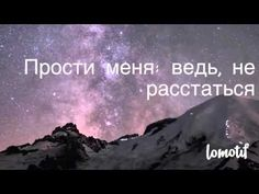Я лишь с тобой могу остаться (Стихи любимому) - YouTube