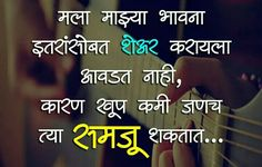 Marathi Love Quotes, Hindi Quotes, Best Quotes, Nice Quotes, Feelings Words, Pain Quotes, Bond, Marathi Calligraphy, Poems