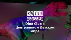 Динопарк в Детском мире на Лубянке - отзыв, цены, как добраться, сайт dinoclub | Парк динозавров в Москве Дино клуб - фото и описание выставки