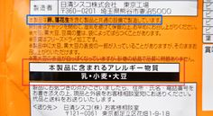 """The Ultimate Guide to Reading Food Labels in Japan -- scroll down to the bottom of the article for """"Allergy Information on Food Labels"""""""