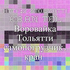 http://tolyatti.kran.tel Воровайка Тольятти самопогрузчик,  кран манипулятор