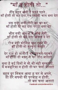 Maa tu hoti to Mothers Love Quotes, Mom And Dad Quotes, Father Quotes, Hindi Quotes On Life, Happy Quotes, Life Quotes, Shyari Quotes, Motivational Picture Quotes, Inspirational Quotes