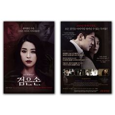 Black Hand Movie Poster 2015 Sung-su Kim, Ko-eun Han, Geu-rin Bae, Jung-sun Shin #MoviePoster
