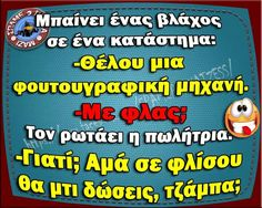 Mbaini.. Funny Greek Quotes, Funny Drawings, Wise Quotes, Funny Images, Funny Jokes, Lol, My Love, Memes, Humor