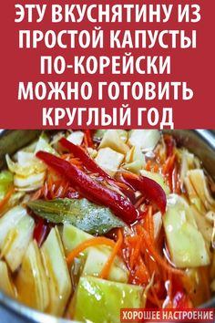 Korean cabbage can be prepared all year round. No Cook Meals, Kids Meals, Easy Meals, Punch Recipes For Kids, Cacao Recipes, Ground Chicken Recipes, Puff Pastry Recipes, White Bean Soup, Russian Recipes