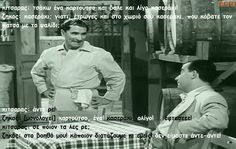 Twitter                                            Της Κακομοίρας 1963 Ζηκος …Κ. Χατζηχρήστος Κιτσαρας …Ν. Ρίζος