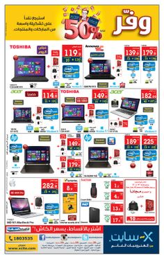 Amazing offer for laptops exclusively in our showrooms!
