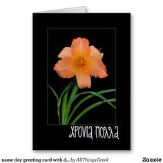 Shop name day greeting card with daylily created by AllThingsGreek. Name Day, Day Lilies, Custom Greeting Cards, I Am Happy, Thoughtful Gifts, Greek, Names, Prints, Color