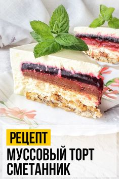 Frosting Recipes, Cake Recipes, Dessert Recipes, Desserts, Inside Cake, Modern Cakes, Easy Cake Decorating, Mousse Cake, Cake Ingredients