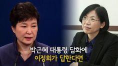 박근혜 대통령 담화에 이정희가 답한다면?!