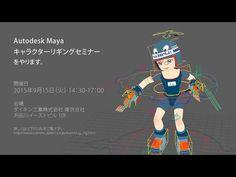 Autodesk Maya キャラクターリギングセミナー 牛山雅博 - YouTube