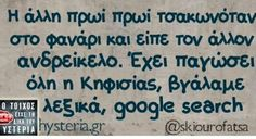 Funny Greek Quotes, Funny Picture Quotes, Funny Photos, Stupid Funny Memes, The Funny, Just Kidding, True Words, Just For Laughs, Laugh Out Loud