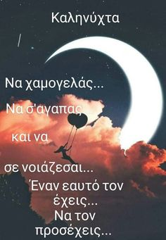 Good Morning Good Night, Good Night Quotes, Funny Greek Quotes, Night Pictures, Good Night Sweet Dreams, Attitude, Gifs, Movie Posters, Photography