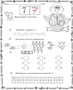 Preschool Worksheets, Preschool Activities, Simple Math, Pre School, Mathematics, Projects To Try, Teaching, First Grade Math, Times Tables Worksheets