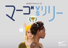 頑張る女の子をインスパイアする「ナイキ」のドラマシリーズがスタート!【episode 1】