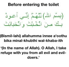 Believer S Bank Supplication Before Entering The Toilet And After Leaving Www Muslimahinreverie