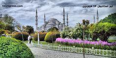 تور استانبول 14 فروردین97: استانبول یکی از شهر های مهم کشور ترکیه به حساب می آید که به نوعی مرکز جاذبه های گردشگری در کشور به حساب می آید و قابل گفتن است که این شهر قبل از آنکارا، پایتخت ترکیه بوده است. این شهر در حاشیه دریای مرمر و تنگه بسفر واقع شده است و تنگه بسفر و دریای سیاه را به دریای مرمر متصل می کند برای مشاهده مقاله کامل به لینک زیر مراجعه نمایید. https://tourspress.com