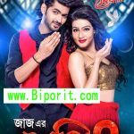 Agnee 2 (2017) Bangla Full Orginal Movie HD 100% Download Tamil Video Songs, Hindi Video, Movies To Watch Hindi, Hindi Movies, Download Free Movies Online, Tamil Movies, Mp3 Song, The 100, Movie Posters