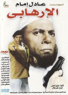 El Irhabi (The Terrorist). A movie by Adel Imam depicting the area of the early 90s and the spread of radical Islamic movements in Egypt and how are they brainwashing their victims.