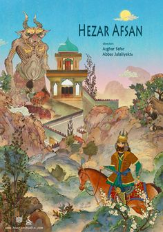 http://www.hooranstudio.com/ #Hezar_Afsan #asghar_safar #abbas_jalali_yekta #animation #irananimation #iranart #iran #negargari #minyatur #shahname #rostam #div #rakhsh #art
