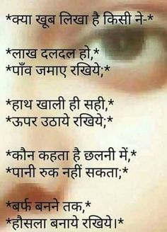 Motivational Picture Quotes, Photo Quotes, Inspirational Quotes, My Life Quotes, True Quotes, Best Quotes, Award Quotes, Jokes About Life, Hindi Words