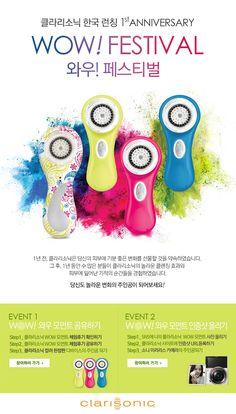 [클라리소닉] 클라리소닉 한국 런칭 1st ANNIVERSARY 와우 페스티벌 이벤트 http://www.clarisonic.co.kr/event/1406_wowfestival/index.asp