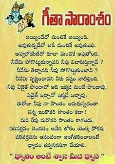 Morals Quotes, Me Quotes, Telugu Inspirational Quotes, Motivational Quotes, Life Lesson Quotes, Life Lessons, Geeta Quotes, Bhakti Song, Language Quotes