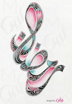 Ramadan Greeting by Maece Seirafi, via Behance Ramadan Cards, Ramadan Greetings, Ramadan Mubarak, Arabic Calligraphy Art, Arabic Art, Religion, Ramadan Decorations, Islamic Pictures, Typography