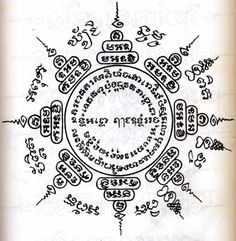 sak yant  Yantra tattooing, also called sak yant (Thai: สักยันต์, Khmer: សាក់យ័ន្ត)​, is a form...