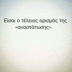 Crush Quotes, Wisdom Quotes, Book Quotes, Quotes To Live By, Life Quotes, Funny Greek Quotes, Funny Quotes, Perfection Quotes, Greek Words