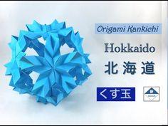 Hokkaido Kusudama Tutorial 北海道(くす玉)の作り方 - YouTube