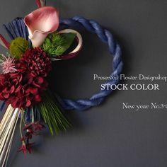 お正月しめ縄お飾り(S)【No.3-0014】 Door Wreaths, Grapevine Wreath, How To Preserve Flowers, Mind Blown, Flower Art, Happy New Year, Christmas Wreaths, Baby Headbands, Floral