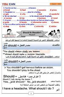 مذكرة لغة إنجليزية للصف الثالث الاعدادي الترم الاول 2021 كتاب يوكان U Can Study App Silly