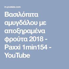 Βασιλόπιτα αμυγδάλου με αποξηραμένα φρούτα 2018 - Paxxi 1min154 - YouTube Youtube, Youtubers, Youtube Movies
