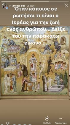 Greek Icons, Greek Easter, Faith, Sky, Grief, Heaven, Heavens, Loyalty, Believe
