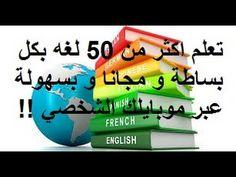تعلم اكثر من 50 لغه بكل بساطة و مجانا و بسهولة عبر موبايلك الشخصي