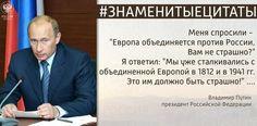 В России и СНГ: Путин: Россия уже сталкивалась с объединенной Европой