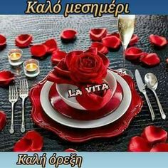 Good Night, Good Morning, Night Photos, Greek Quotes, Panna Cotta, Food And Drink, Ethnic Recipes, Places, Google