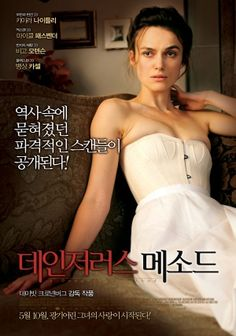 A Dangerous Method (2011) South Korea