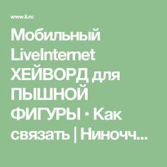 Мобильный LiveInternet ХЕЙВОРД для ПЫШНОЙ ФИГУРЫ • Как связать | Ниноччка - Обо всём, что заинтересовало... |