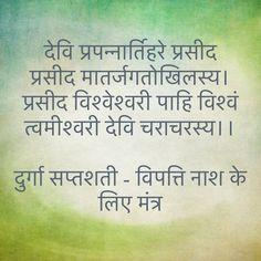 Sanskrit Quotes, Sanskrit Mantra, Vedic Mantras, Hindu Mantras, All Mantra, Sanskrit Language, Hanuman Chalisa, Lord Shiva Hd Images, Swami Samarth
