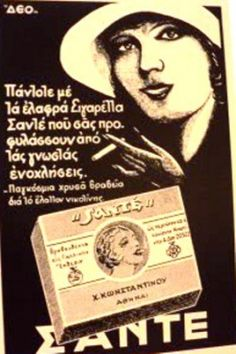 sante Vintage Advertising Posters, Old Advertisements, Vintage Ads, Vintage Posters, Vintage Photos, Old Greek, Old And New, Childhood Memories, Branding